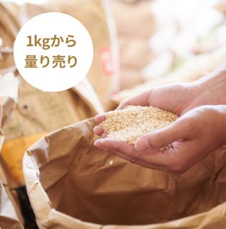 世古米穀店では玄米を一キロから量り売り