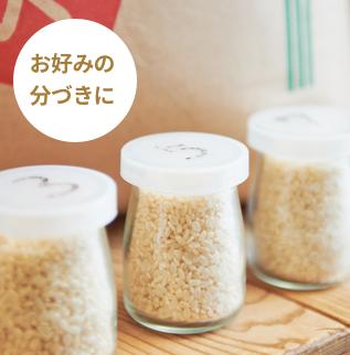 世古米穀店では玄米をお好みの分づきに対応できます