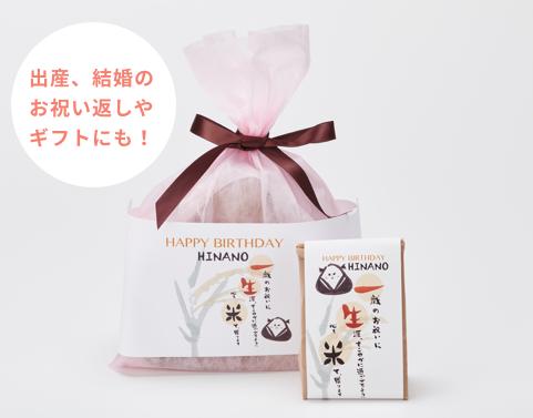 世古米穀店の出産のお祝い返し「一生米」をはじめとしたギフト
