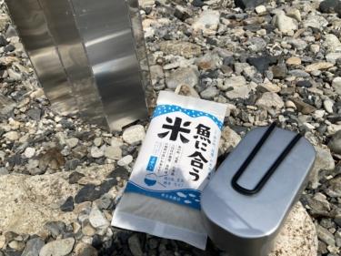 メスティンで「魚に合う米」を炊いたらキャンプ飯になる?